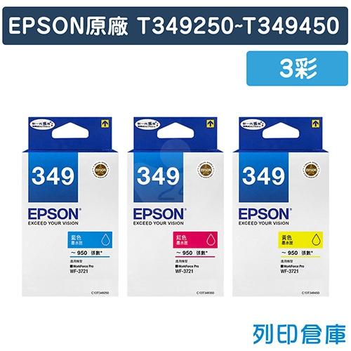 EPSON T349250~T349450 (NO.349) 原廠墨水匣超值組(3彩)