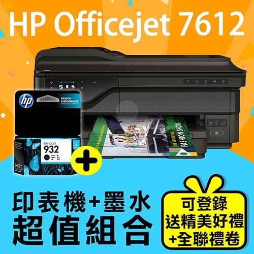 【印表機+墨水送精美好禮組】HP Officejet 7612 A3+無線多功能傳真事務機 + HP CN057AA (NO.932) 原廠黑色墨水匣