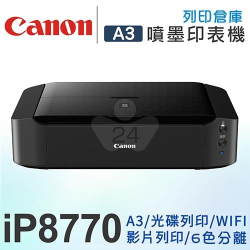 Canon PIXMA iP8770 A3+噴墨相片印表機