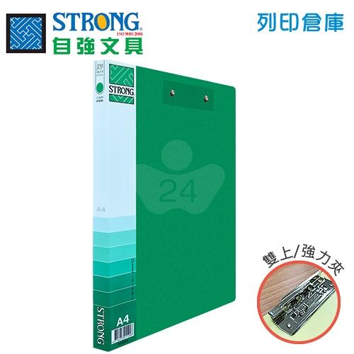 STRONG 自強 210(PP) 環保雙上強力夾-綠 1本