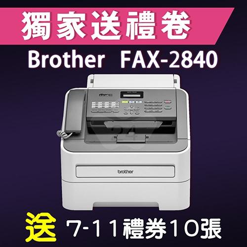 【獨家加碼送1000元7-11禮券】Brother FAX-2840 黑白雷射傳真精巧複合機