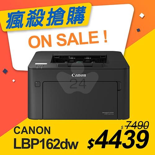 【瘋殺搶購】Canon imageCLASS LBP162dw 黑白雷射印表機