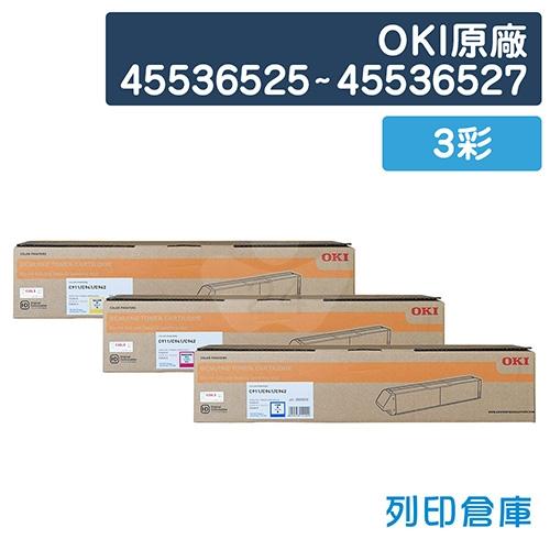 OKI 45536525 / 45536526 / 45536527 原廠碳粉匣組(3彩)