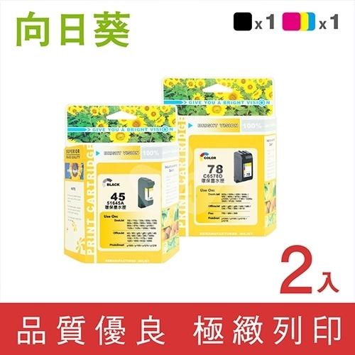 向日葵 for HP NO.45+NO.78 / 1黑1彩超值組 (C51645A+C6578DA) 環保墨水匣