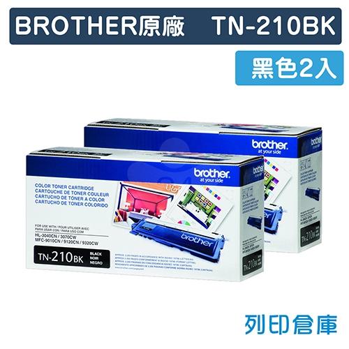 BROTHER TN-210BK 原廠黑色碳粉匣(2黑)