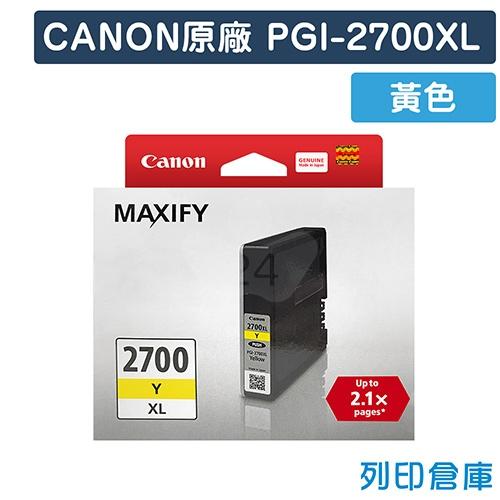 CANON PGI-2700XLY 原廠黃色墨水匣