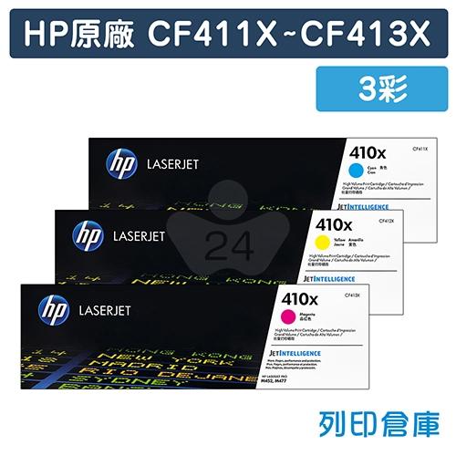 HP CF411X / CF412X / CF413X (410X) 原廠高容量碳粉匣組 (3彩)