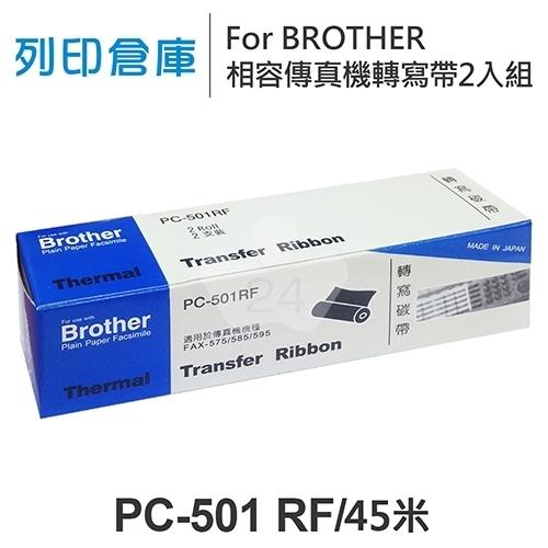 For Brother PC-501RF 相容傳真機專用轉寫帶足45米2入組