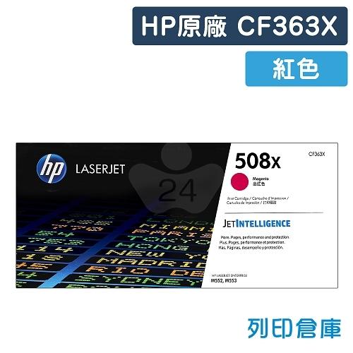 HP CF363X (508X) 原廠紅色高容量碳粉匣