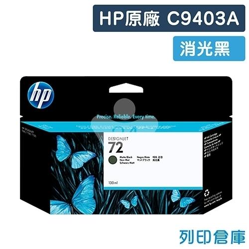 HP C9403A  (NO.72) 原廠消光黑色墨水匣