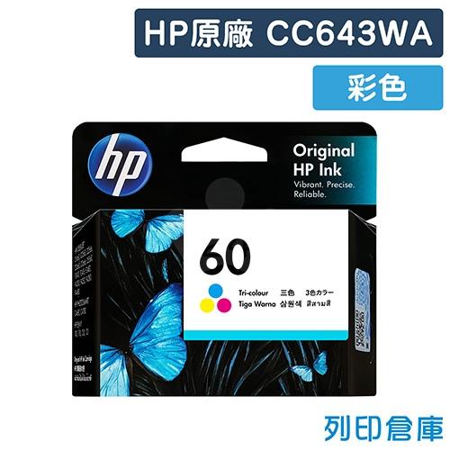 HP CC643WA (NO.60) 原廠彩色墨水匣
