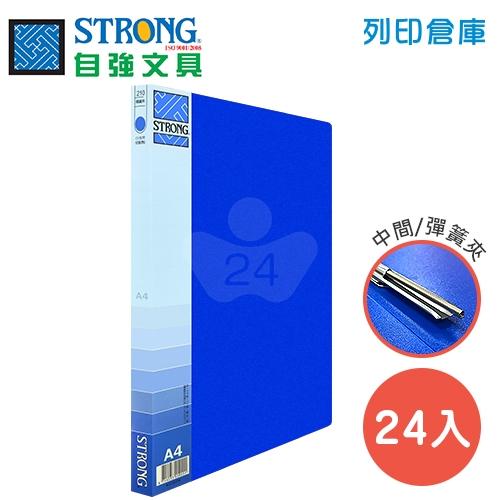 STRONG 自強 210(PP) 環保中間彈簧夾-藍 24入/箱