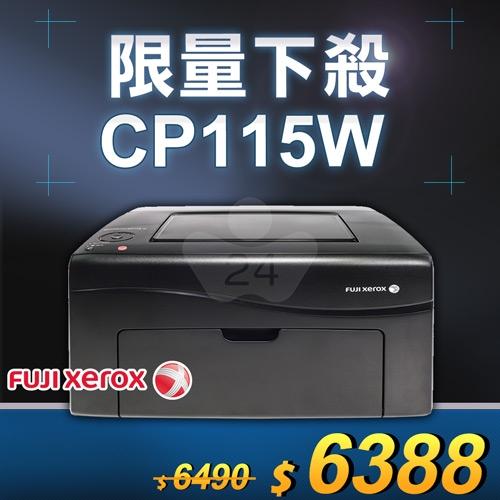 【限量下殺50台】Fuji Xerox DocuPrint CP115W 無線彩色 S-LED印表機 (黑)