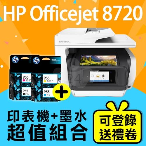 【印表機+墨水送禮券組】HP Officejet Pro 8720 頂級商務旗艦機(白色) + HP L0S60AA / L0S51AA / L0S54AA / L0S57AA (NO.955) 原廠墨水匣超值組(1黑3彩)
