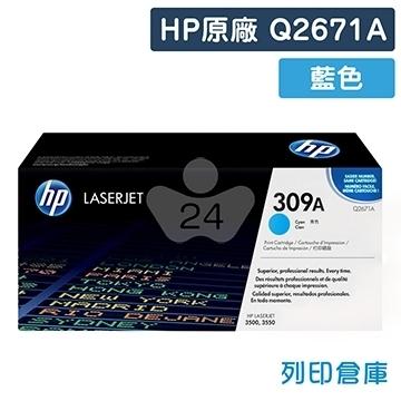 HP Q2671A (309A) 原廠藍色碳粉匣