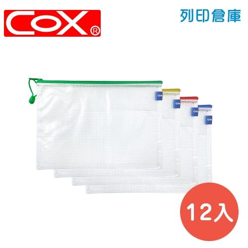 COX 三燕 NO.564H 拉鏈網袋 A4 12個/組 (混色)