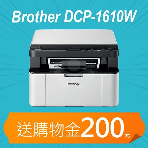 【加碼送購物金300元】Brother DCP-1610W 無線多功能黑白雷射複合機