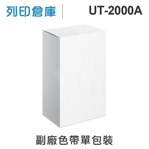 【相容色帶】Needtek UT-2000A 副廠打卡鐘色帶 單入裝