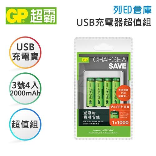 GP超霸 USB超值組充電器+2000mAh-3號 充電池4入