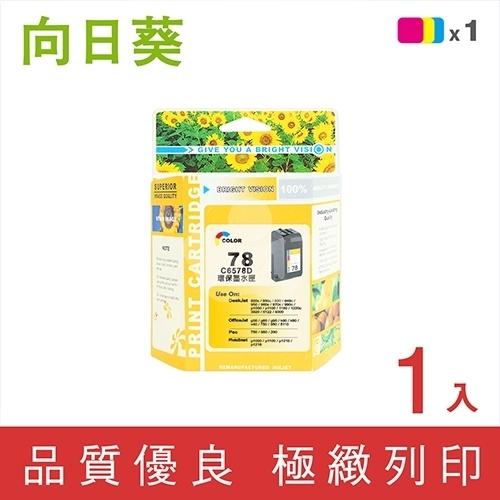 向日葵 for HP NO.78 (C6578DA) 彩色環保墨水匣