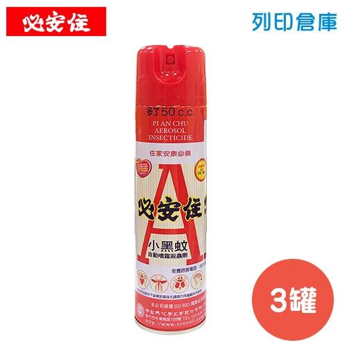 必安住 油性殺蟲劑600ml 3罐/組