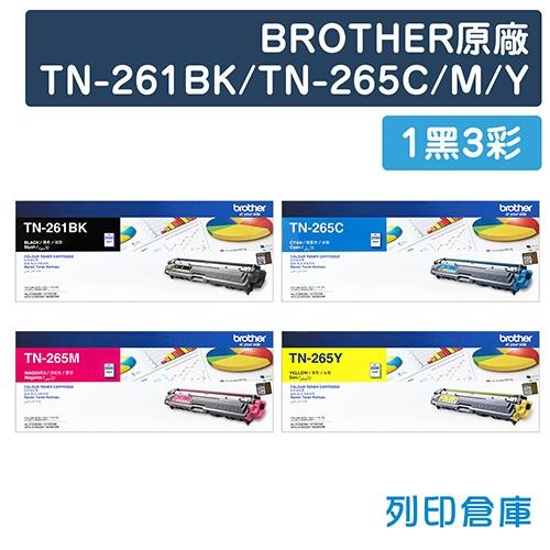 BROTHER TN-261BK / TN-265C / TN-265M / TN-265Y 原廠高容量碳粉組(1黑3彩)