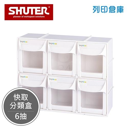 SHUTER 樹德 FO-306 快取分類盒 白色6抽/組