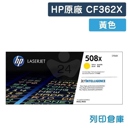 HP CF362X (508X) 原廠黃色高容量碳粉匣