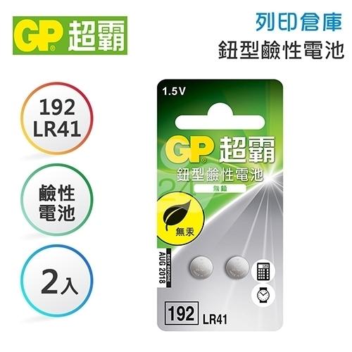 GP超霸 192(LR41) 鈕型鹼性電池2入