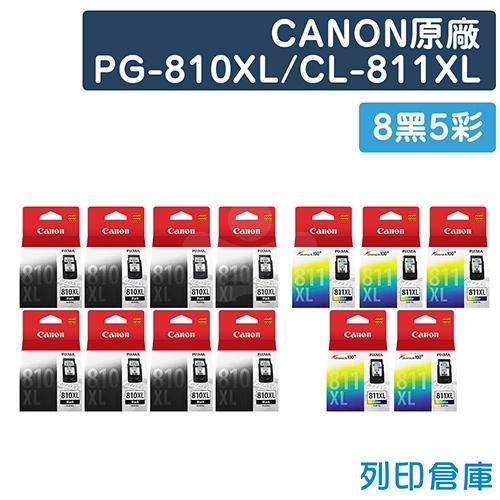 CANON PG-810XL + CL-811XL 原廠高容量墨水超值組(8黑5彩)
