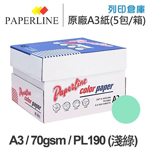 PAPERLINE PL190 淺綠色彩色影印紙 A3 70g (5包/箱)