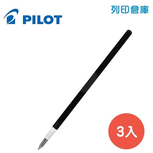 PILOT 百樂 LFBTRF-30UF-3-B 黑色 0.38 按鍵魔擦鋼珠筆芯 / 擦擦筆筆芯 1包3入