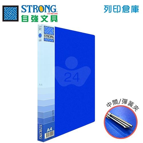 STRONG 自強 210(PP) 環保中間彈簧夾-藍 1本