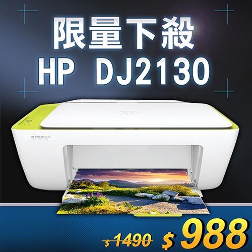 【限量下殺100台】HP DeskJet 2130 相片噴墨多功能事務機