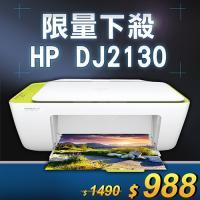 【限量下殺】HP DeskJet 2130 相片噴墨多功能事務機