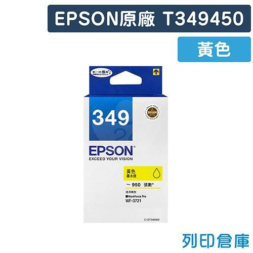 EPSON T349450 / C13T349450 (NO.349) 原廠黃色墨水匣