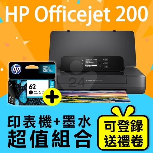 【印表機+墨水送精美好禮組】HP OfficeJet 200 Mobile 行動印表機 + HP C2P04AA (NO.62) 原廠黑色墨水匣