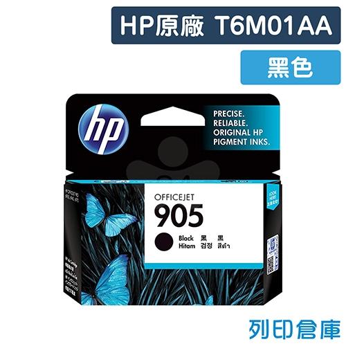 HP T6M01AA (NO.905) 原廠黑色墨水匣