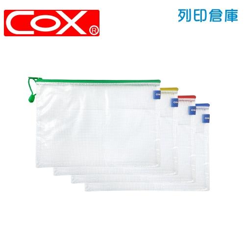 COX 三燕 NO.564H 拉鏈網袋 A4 1個 (混色)