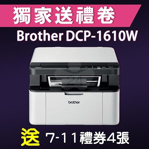 【獨家加碼送400元7-11禮券】Brother DCP-1610W 無線多功能黑白雷射複合機
