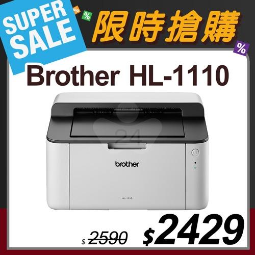 【限時搶購】Brother HL-1110 黑白雷射印表機