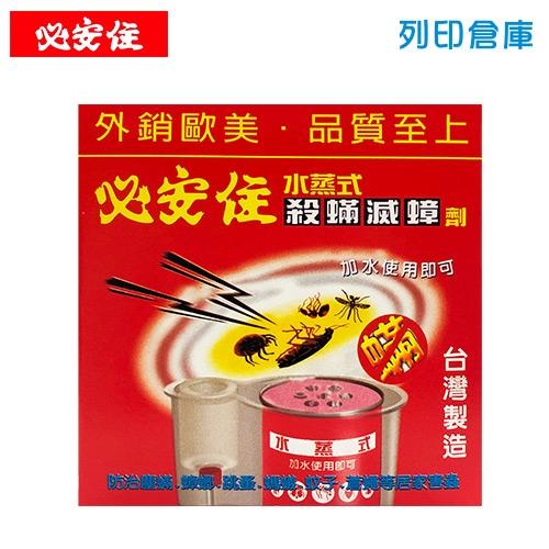 必安住 水蒸式殺螨滅蟑劑10g+5g 1盒