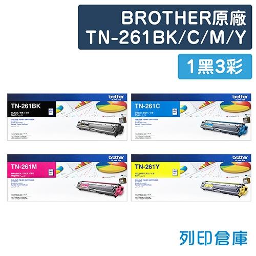 BROTHER TN-261BK / TN-261C / TN-261M / TN-261Y 原廠碳粉組(1黑3彩)