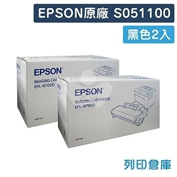 EPSON S051100 原廠黑色碳粉匣超值組 (2黑)
