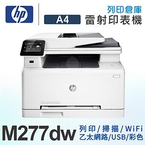 HP Color LaserJet Pro MFP M277dw 無線雙面觸控彩雷傳真複合機