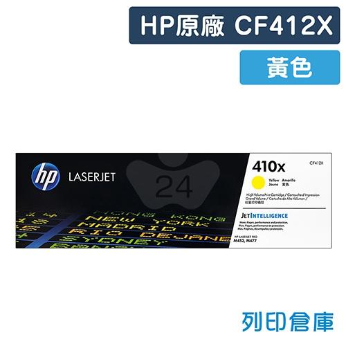HP CF412X (410X) 原廠黃色高容量碳粉匣