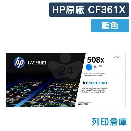HP CF361X (508X) 原廠藍色高容量碳粉匣