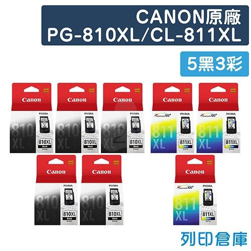 CANON PG-810XL + CL-811XL 原廠高容量墨水超值組(5黑3彩)