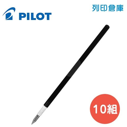 PILOT 百樂 LFBTRF-30UF-3-B 黑色 0.38 按鍵魔擦鋼珠筆芯 / 擦擦筆筆芯 10包/盒