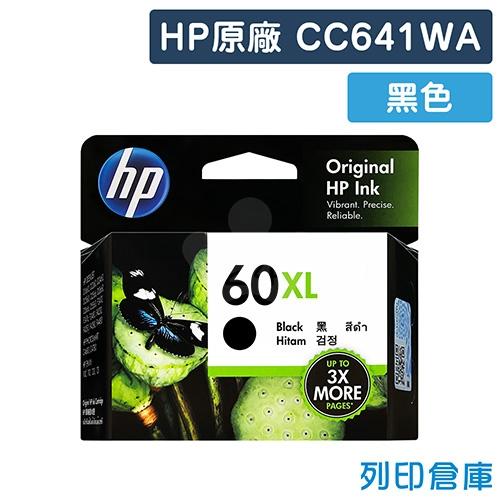 HP CC641WA (NO.60XL) 原廠黑色高容量墨水匣